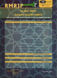 المجلة المغربية للأنظمة القانونية والسياسية العدد 13