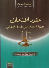 عقود الإذعان بين التأصيل الفقهي والعمل القضائي