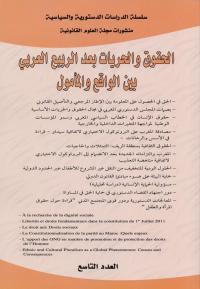 الحقوق والحريات بعد الربيع العربي بين الواقع والمأمول الجزء التاسع