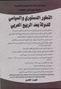 التطور الدستوري والسياسي للدولة بعد الربيع العربي الجزء الثامن