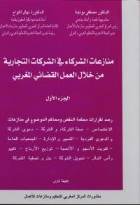 منازعات الشركاء في الشركات التجارية من خلال العمل القضائي المغربي