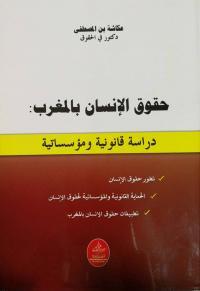 حقوق الإنسان بالمغرب: دراسة قانونية ومؤسساتية