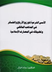 الأسس الشرعية لتوزيع الأرباح والخسائر في المذهب المالكي وتطبيقاته في المصارف الإسلامية