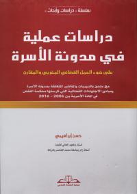 دراسات عملية في مدونة الأسرة على ضوء العمل القضائي المغربي والمقارن