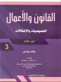 القانون والأعمال الخصوصيات والإشكالات الجزء 3