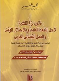 قانون نزع الملكية لأجل المنفعة العامة وبالاحتلال المؤقت والعمل القضائي المغربي