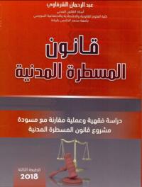 قانون المسطرة المدنية الطبعة 2018