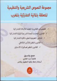 مجموعة النصوص التشريعية والتنظيمية المتعلقة بالمالية التشاركية بالمغرب