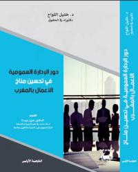 دور الإدارة العمومية في تحسين مناخ الأعمال بالمغرب