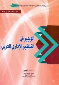 الوجيز في التنظيم الإداري المغربي