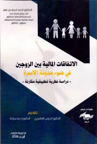 الاتفاقات المالية بين الزوجين في ضوء مدونة الأسرة - دراسة نظرية تطبيقية مقارنة