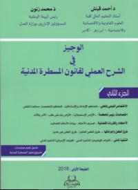 الوجيز في الشرح العملي لقانون المسطرة المدنية 1/2