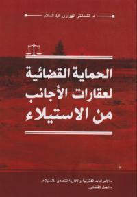 الحماية القضائية لعقارات الأجانب من الاستيلاء
