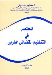 المختصر في التنظيم القضائي المغربي