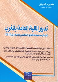 تدبير المالية العامة بالمغرب في ظل مستجدات القانون التنظيمي للالية رقم 130.13