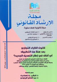 مجلة الإرشاد القانوني العدد 4-5