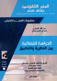 الحراسة القضائية بين النظرية والتطبيق