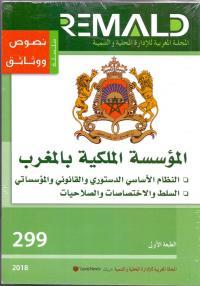 المؤسسة الملكية بالمغرب 299