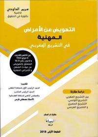 التعويض عن الأمراض المهنية في التشريع المغربي