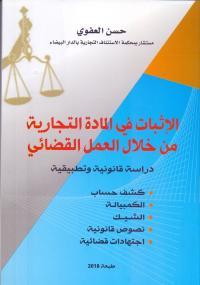 الإثبات في المادة التجارية من خلال العمل القضائي