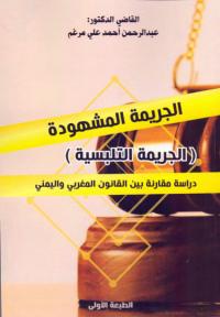 الجريمة المشهودة - الجريمة التلبسية