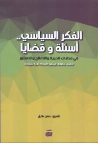 لفكر السياسي أسئلة وقضايا في مدارات الحرية والإصلاح والدستور