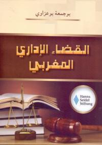 القضاء الإداري المغربي.