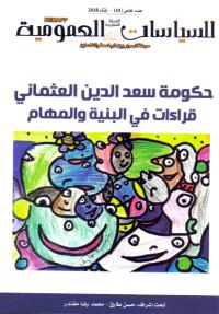 المجلة المغربية للسياسات العمومية العدد 24