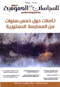 المجلة المغربية للسياسات العمومية العدد 25