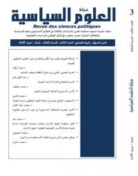 مجلة العلوم السياسية العدد 3
