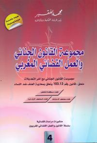 مجموعة القانون الجنائي والعمل القضائي المغربي