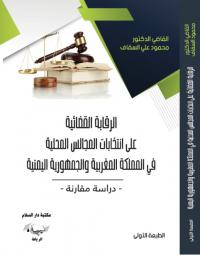 الرقابة القضائية على انتخابات المجالس المحلية في المملكة المغربية والجمهورية اليمنية - دراسة مقارنة -