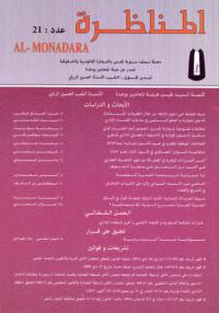 مجلة المناظرة عدد 21