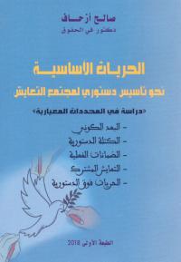 الحريات الأساسية نحو تأسيس دستوري لمجتمع التعايش