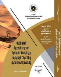 آفاق قضية الصحراء المغربية بين الرهانات الوطنية والتحديات الإقليمية والمستجدات الاممية