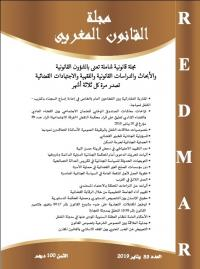 مجلة القانون المغربي عدد 39