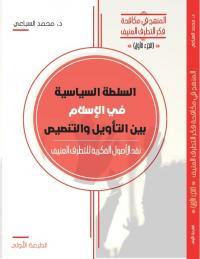 السلطة السياسية في الإسلام بين التأويل والتنصيص 1/2