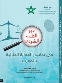 دور الطب الشرعي في تحقيق العدالة الجنائية بالمغرب