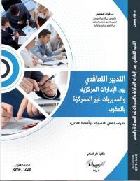 التدبير التعاقدي بين الإدارات المركزية والمديريات غير الممركزة بالمغرب