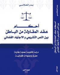 أحكام عقد المقاولة من الباطن بين النص التشريعي والاجتهاد القضائي