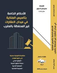 الأحكام الخاصة بتأسيس الملكية في ميدان العقارات غير المحفظة بالمغرب