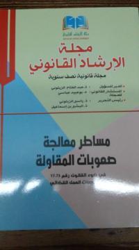 مجلة الإرشاد القانوني العدد 6