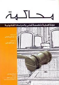 مجلة محاكمة العدد 16
