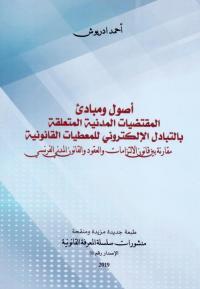 أصول و مبادئ المقتضيات المدنية المتعلقة بالتبادل الإلكتروني للمعطيات القانونية