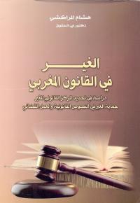 الغير في القانون المغربي