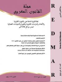 مجلة القانون المغربي عدد 41
