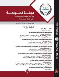 مجلة فطواكة للدراسات القانونية والاقتصادية عدد 1