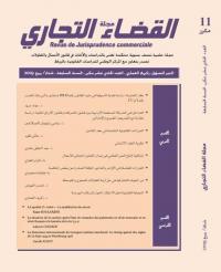 مجلة القضاء التجاري العدد 11 مكرر