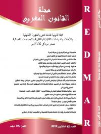 مجلة القانون المغربي عدد 42