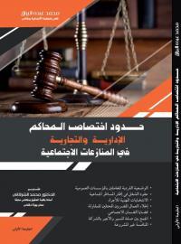 حدود اختصاص المحاكم الإدارية و التجارية في المنازعات الإجتماعية